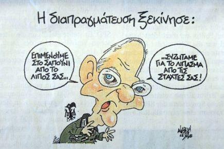 Almanlar Yunan karikatürüne tahammül edemedi